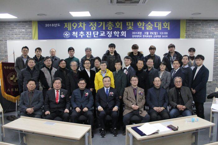 척추진단교정학회, '척추도인안교학회'로 새롭게 출발