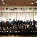 제67회 경기도한의사회 정기대의원총회