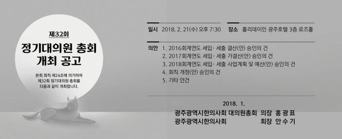 18/2/21 광주광역시한의사회 정기대의원총회