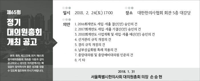 18/2/24 서울특별시한의사회 정기대의원총회