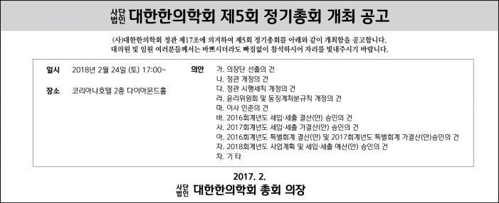 18/2/24 대한한의학회 제5회 정기총회