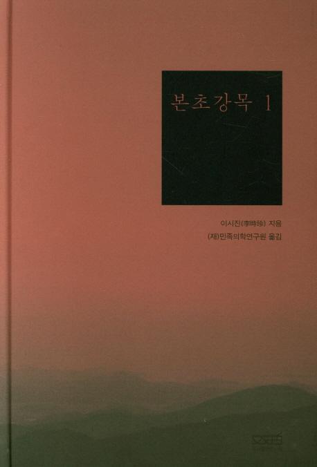 세계기록유산 '본초강목' 한국어 번역본 출간