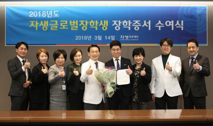 자생의료재단, 자생글로벌장학생에 최홍욱 학생 선발