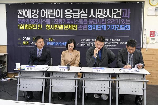"""전예강 어린이 사망사건, 1심 민·형사판결 """"문제 많다"""""""