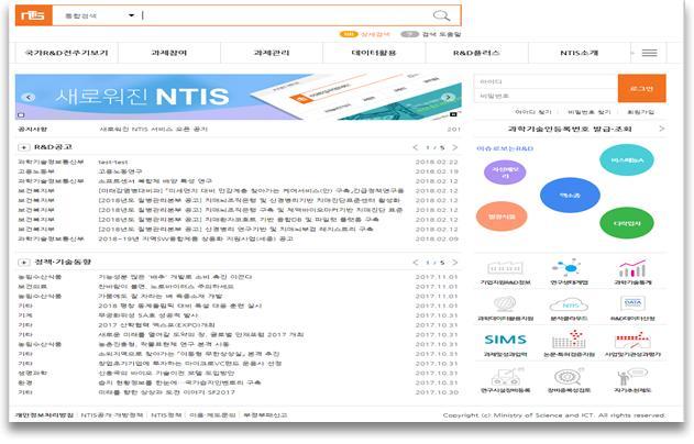 국가과학기술 지식정보 이용 더 쉬워진다