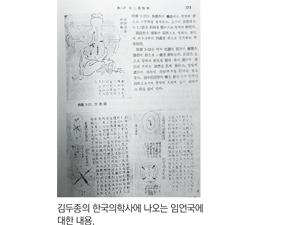 論으로 풀어보는 한국 한의학 (133)