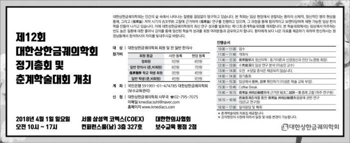 18/4/1 대한상한금궤의학회 정기총회 및 춘계학술대회