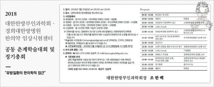 18/3/25 대한한방부인과학회 공동 춘계학술대회 및 정기총회