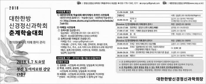 18/4/7 대한한방신경정신과학회 춘계학술대회