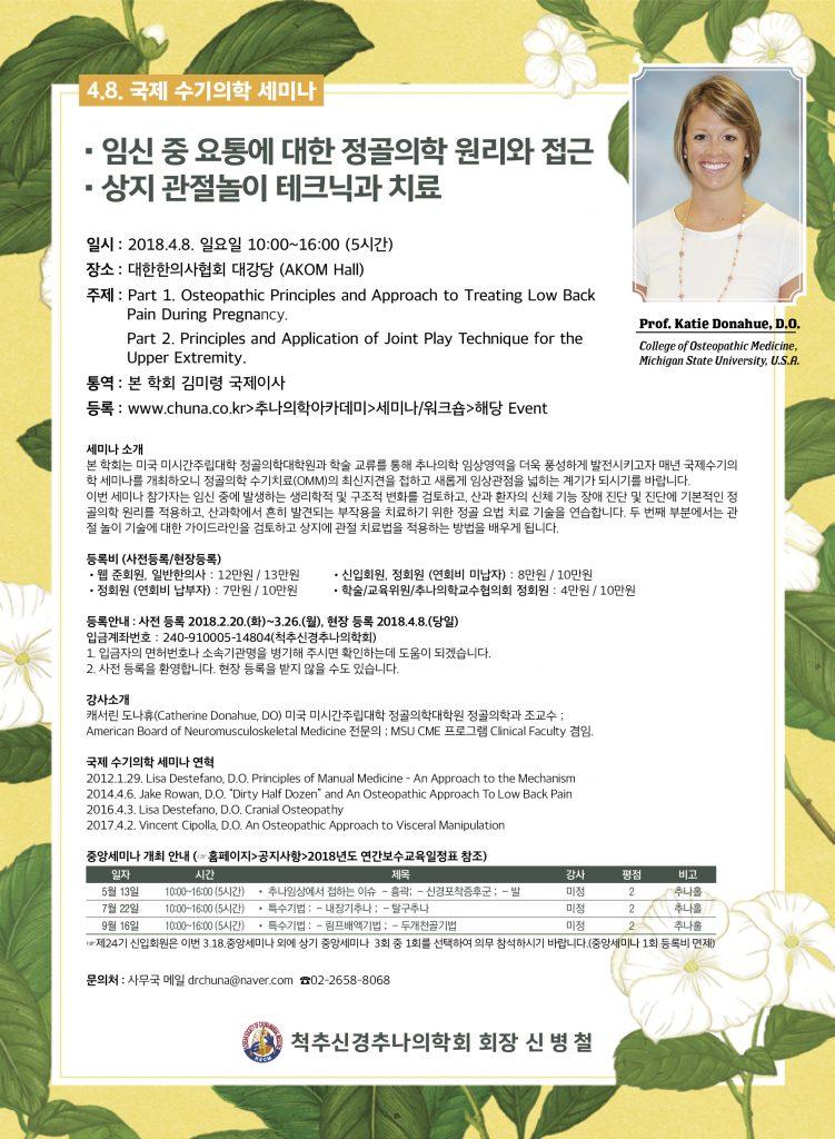 3월 19일 (전면)척추신경추나의학회