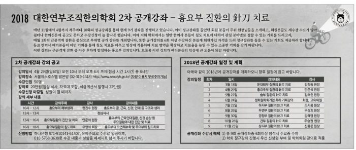 18/4/29 대한연부조직한의학회 2차 공개강좌