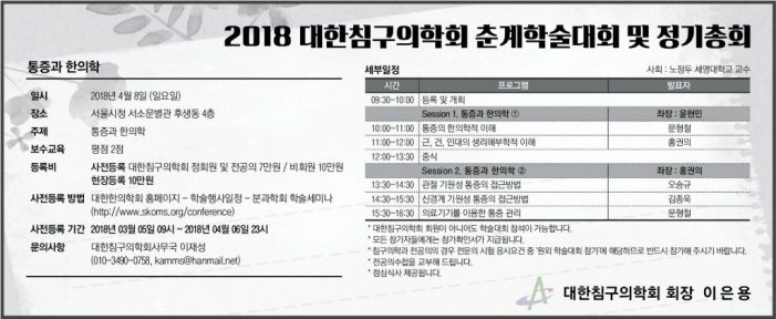 18/4/8 대한침구의학회 춘계학술대회 및 정기총회