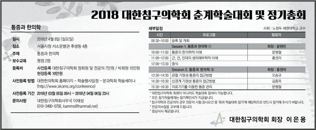 3월 26일 대한침구의학회(2차 수정)