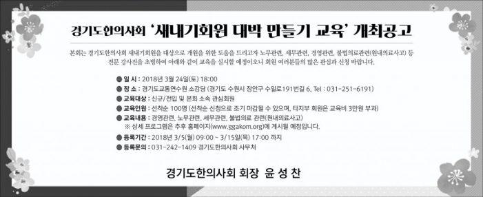 18/3/31 경기도한의사회 '새내기회원 대박 만들기 교육'