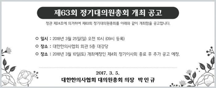 18/3/25 대한한의사협회 제63회 정기대의원총회