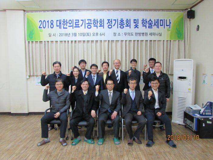 대한의료기공학회, 정기총회 및 학술세미나 개최