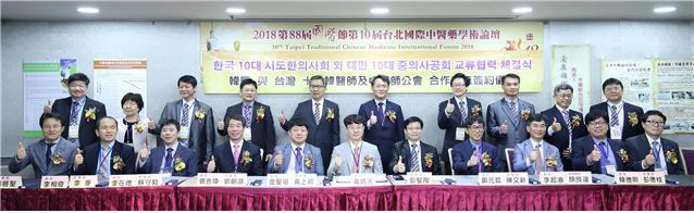 한국 10개 시·도한의사회와 대만 10개 시․현중의사공회 MOU