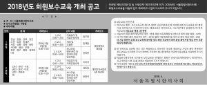 18/05/13,20 서울특별시한의사회 보수교육 개최