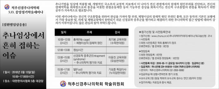 18/5/13 척추신경추나의학회 중앙정기학술세미나