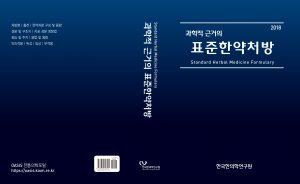 『과학적 근거의 표준한약처방 2018』 발간