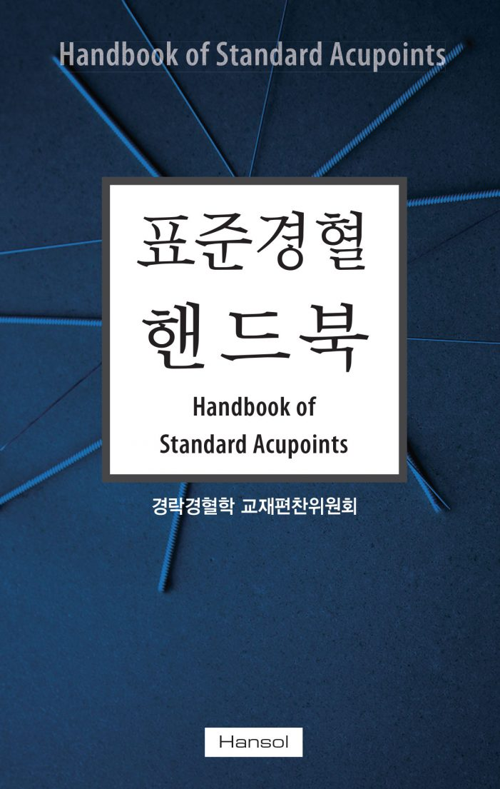 표준경혈 핸드북