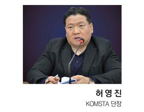 [인터뷰] KOMSTA의 미래 '초석' 마련한다