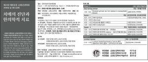 18/4/29 대한중풍·순환신경학회 봄 연수강좌