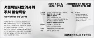 4월 2일 서울지부 임상특강