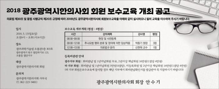 18/5/13 광주광역시한의사회 보수교육