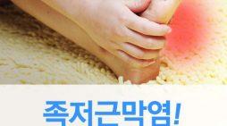 [한의신문=카드뉴스] 족저근막염! 통증에는 침 치료를.