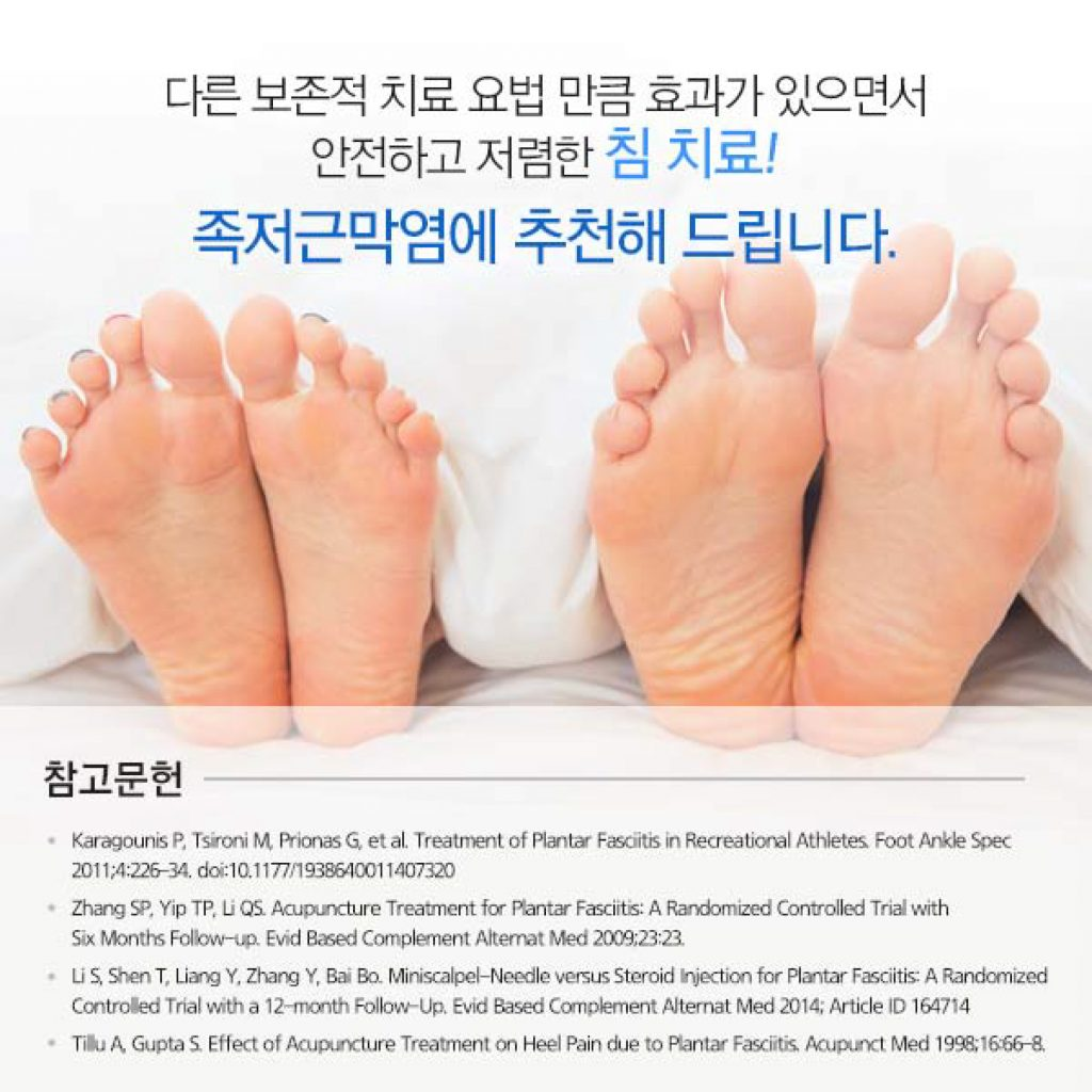 족저근막염-12 복사