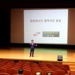 경기지부 보수교육서 축사하는 최혁용 회장
