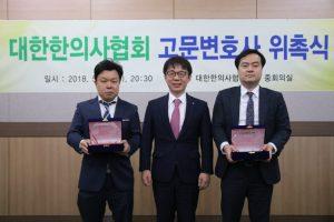 한의협, 노용균‧김종우 고문변호사 위촉