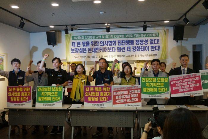 한국당과 손잡으며 수가 협상 나선 의협, 속내는?
