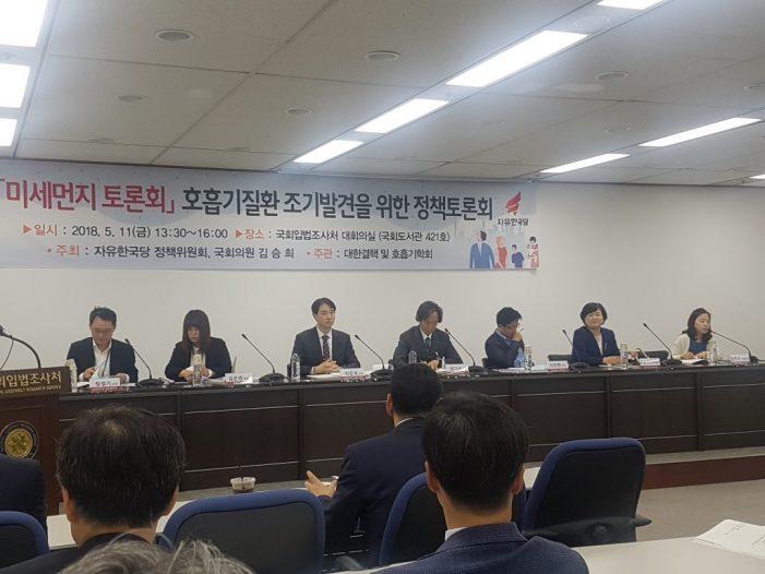 """""""범정부 차원의 미세먼지 종합대책 가이드라인 시급"""""""