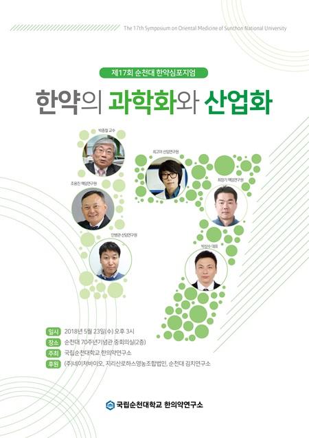 순천대 한의약연구소 '한의약 과학화와 산업화' 심포지엄 개최