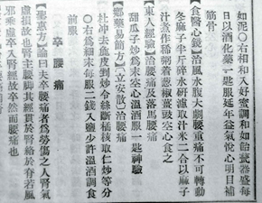 論으로 풀어보는 한국 한의학 (137)