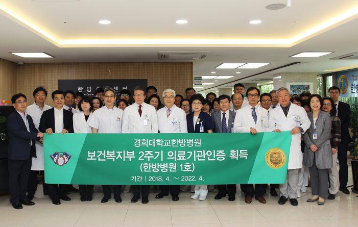 경희대학교한방병원, 2주기 의료기관 인증 '획득'