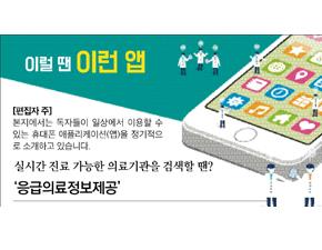 이럴 땐 이런 앱(4) 실시간 진료 가능한 의료기관을 검색할 땐?  '응급의료정보제공'