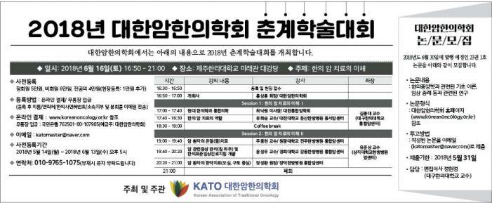 18/6/16 대한암한의학회 춘계학술대회