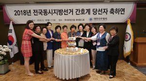 간협, 지방선거 간호계 당선자 축하연 개최