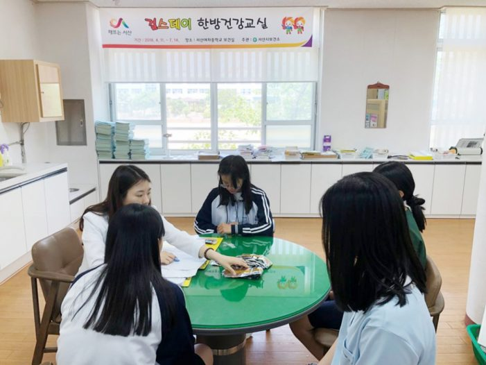 충남 서산보건소, 걸스데이 한방건강교실 인기