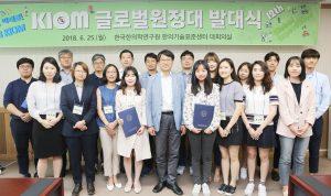 KIOM 12번째 글로벌원정대 출범・・세계 전통의학 현황 탐사