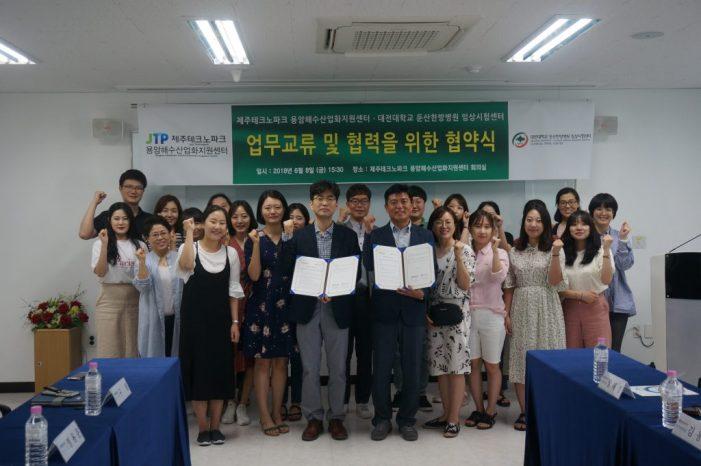 대전둔산한방병원·제주용암해수산업화지원센터 MOU 체결