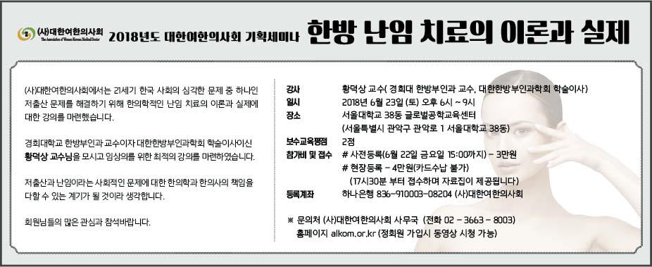 대한여한의사회(수정) - 복사본
