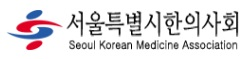 서울시한의사회, 오는 21일 창립 65주년 기념식 개최