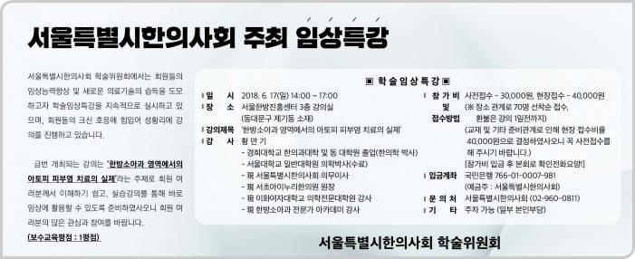 18/06/17 서울시한의사회 임상특강