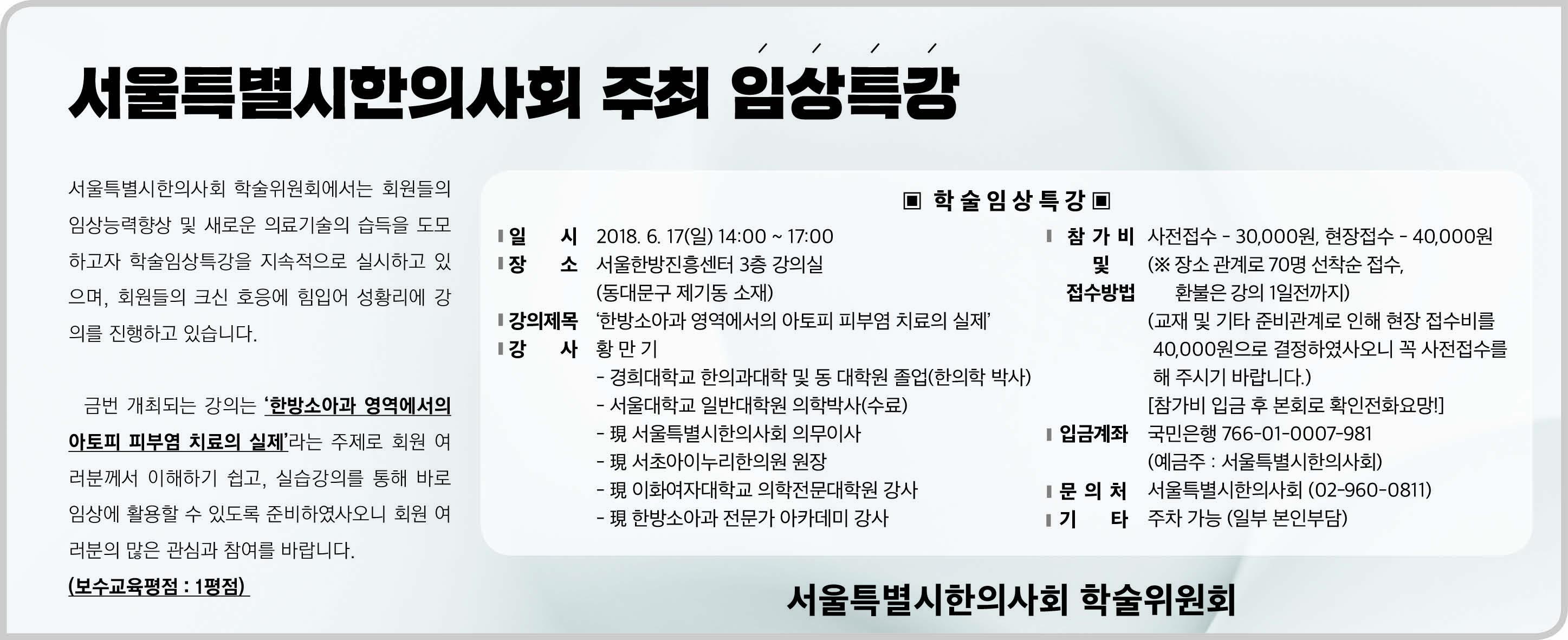서울지부 임상특강