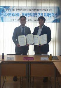성남시한의사회2_언론배포