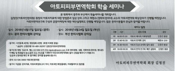 18/6/17,24 아토피피부면역학회 학술세미나